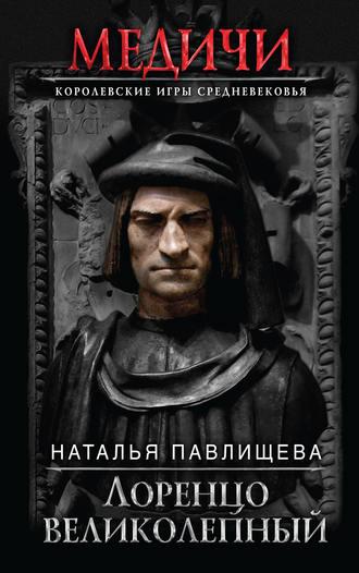 Наталья Павлищева, Лоренцо Великолепный