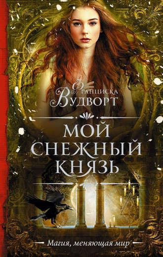 Франциска Вудворт, Мой снежный князь