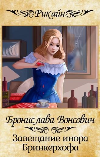Бронислава Вонсович, Завещание инора Бринкерхофа