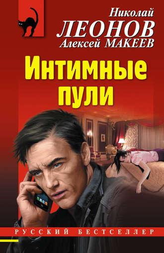 Алексей Макеев, Николай Леонов, Интимные пули