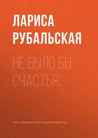 Лариса Рубальская, Не было бы счастья…