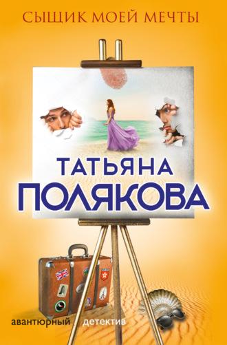 Татьяна Полякова, Сыщик моей мечты