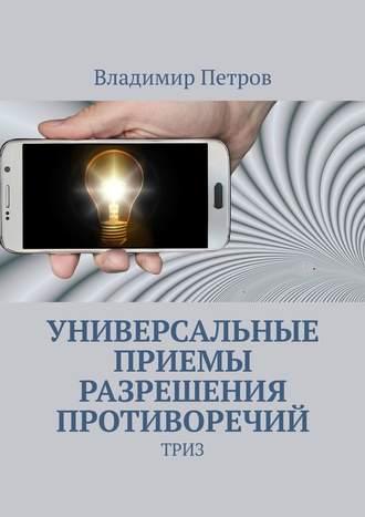 Владимир Петров, Универсальные приемы разрешения противоречий. ТРИЗ