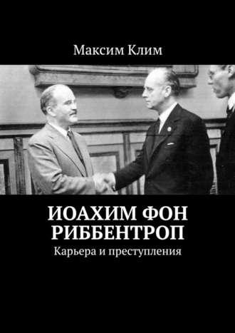 Максим Клим, Иоахим фон Риббентроп. Карьера ипреступления