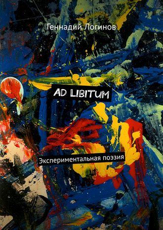 Геннадий Логинов, Ad Libitum. Экспериментальная поэзия