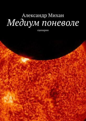 Александр Михан, Медиум поневоле. Сценарии