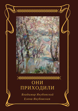 Елена Якубовская, Владимир Якубовский, Они приходили (сборник)