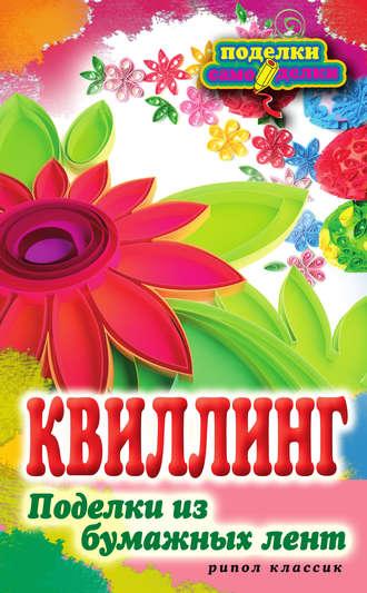 Елена Шилкова, Квиллинг. Поделки из бумажных лент
