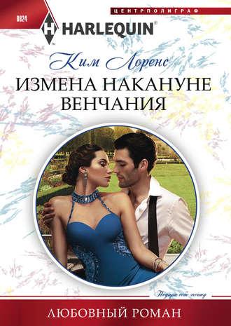 Ким Лоренс, Измена накануне венчания