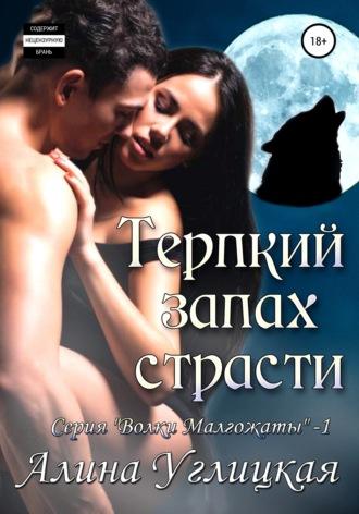Алина Углицкая, Терпкий запах страсти