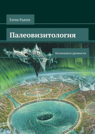 Елена Радчук, Палеовизитология: Космонавты древности