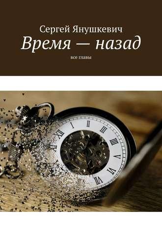 Сергей Янушкевич, Время – назад