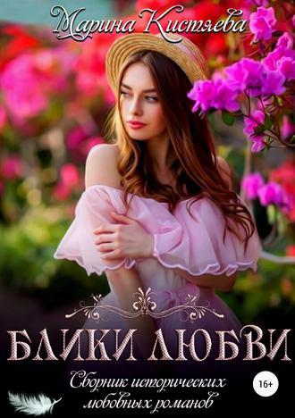 Марина Кистяева, Блики любви. Сборник исторических любовных романов