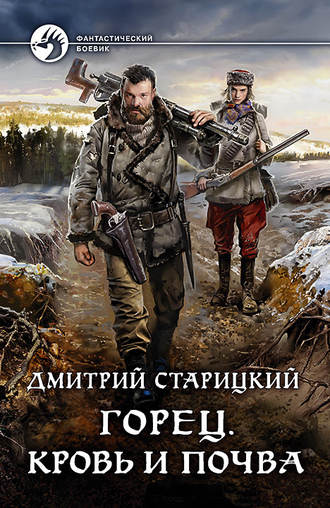 Дмитрий Старицкий, Горец. Кровь и почва