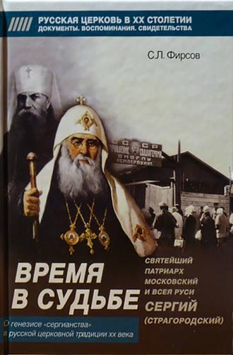 Сергей Фирсов, Время в судьбе: Святейший Сергий, патриарх Московский и всея Руси
