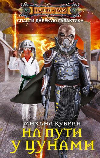 Михаил Кубрин, На пути у цунами