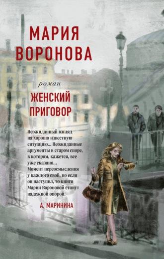 Мария Воронова, Женский приговор