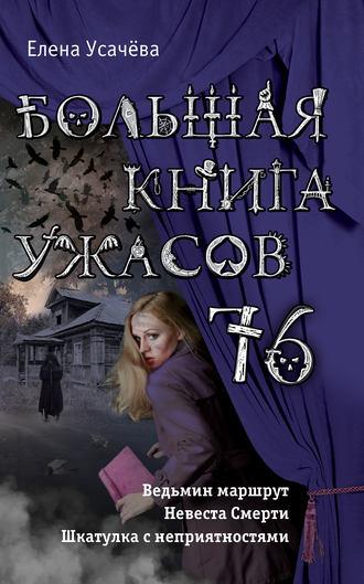 Елена Усачева, Большая книга ужасов 76 (сборник)