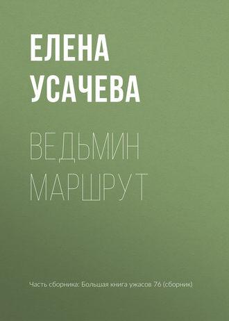 Елена Усачева, Ведьмин маршрут