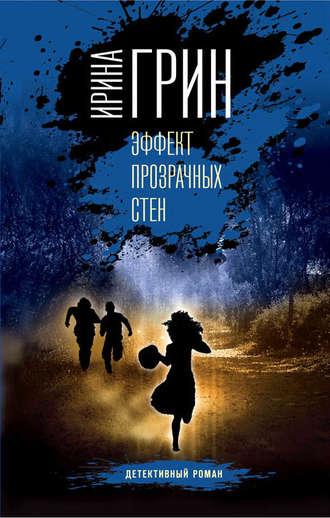 Ирина Грин, Эффект прозрачных стен