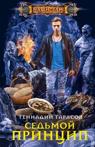 Геннадий Тарасов, Седьмой принцип