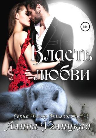 Алина Углицкая, Власть любви