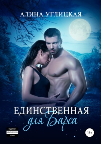 Алина Углицкая, Резервация Химнесс. Книга 2. Единственная для Барса