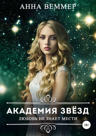 Анна Веммер, Академия звёзд. Любовь не знает мести