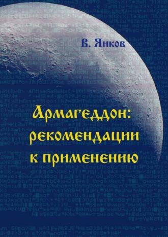 Виктор Яиков, Армагеддон: рекомендации к применению