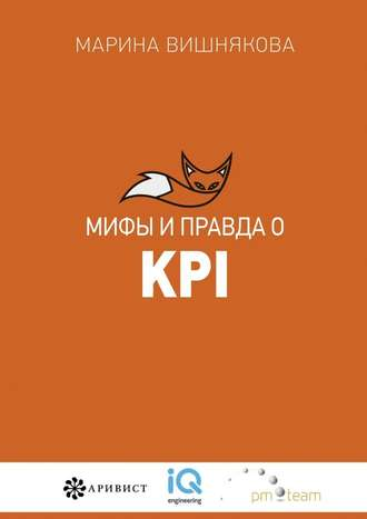 Марина Вишнякова, Мифы и правда о KPI