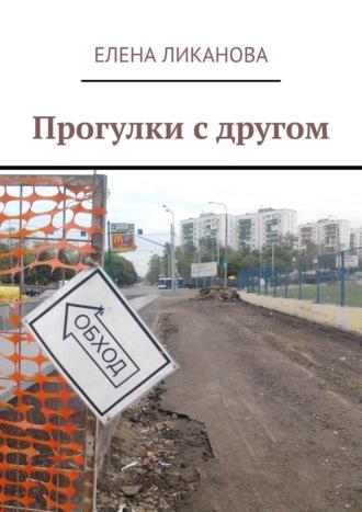 Елена Ликанова, Прогулки с другом