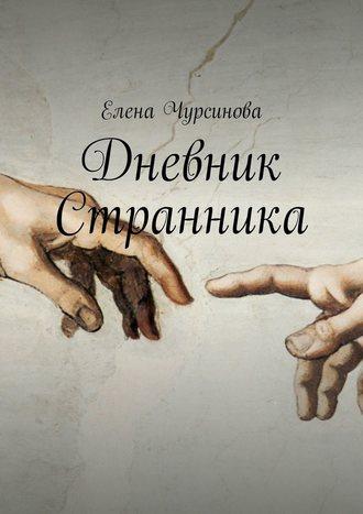 Елена Чурсинова, Дневник Странника