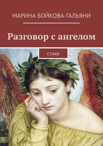 Марина Бойкова-Гальяни, Разговор с ангелом. Стихи