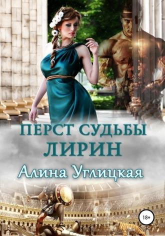 Алина Углицкая, Перст судьбы. Лирин