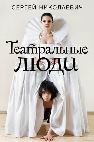 Сергей Николаевич, Театральные люди