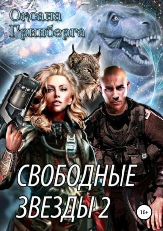Оксана Гринберга, Свободные Звезды 2