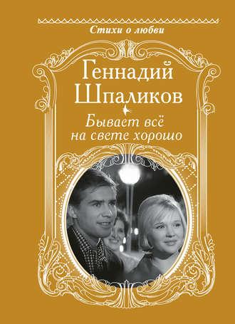 Геннадий Шпаликов, Бывает всё на свете хорошо