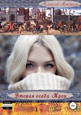 Алексей Андреев, Вторая осада Трои. Полная хроника