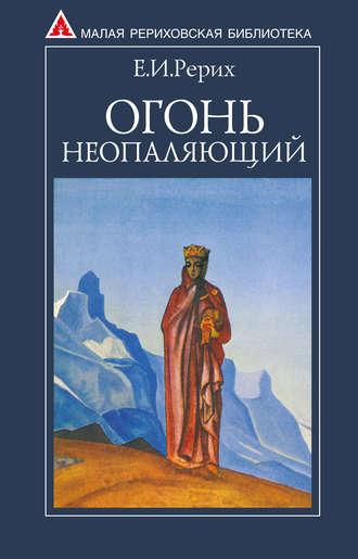 Елена Рерих, Е. Дементьева, Огонь Неопаляющий (сборник)