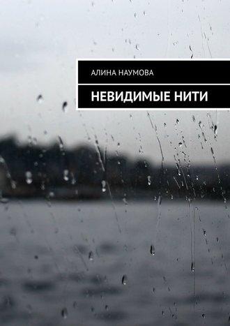 Алина Наумова, Невидимыенити