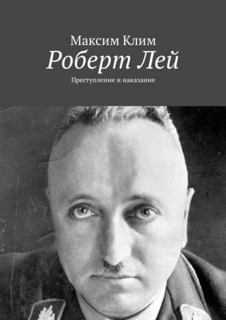 Максим Клим, Роберт Лей. Преступлениеинаказание