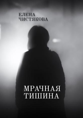 Елена Чистякова, Осколки прошлого