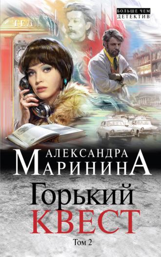 Александра Маринина, Горький квест. Том 2