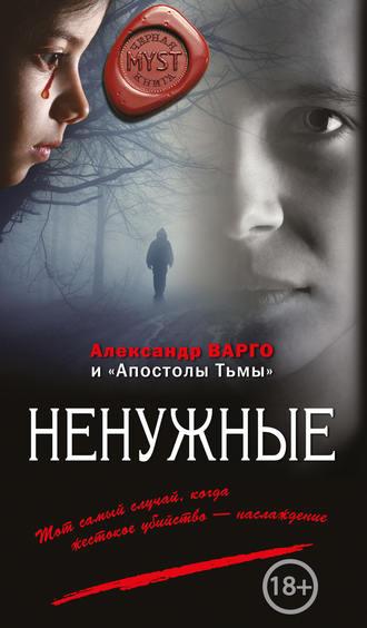 Александр Варго, Сергей Астапенко, Ненужные (сборник)
