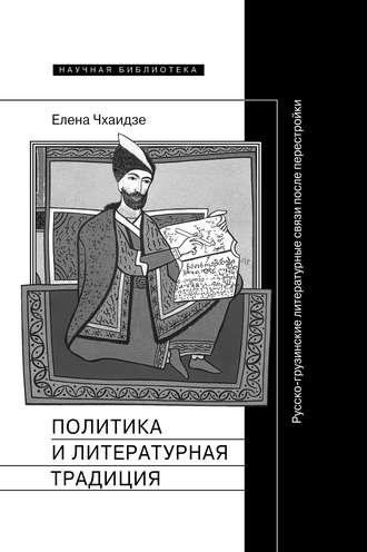 Елена Чхаидзе, Политика и литературная традиция. Русско-грузинские литературные связи после перестройки