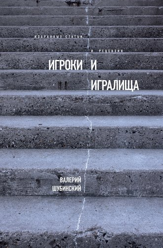 Валерий Шубинский, Игроки и игралища (сборник)