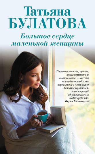 Татьяна Булатова, Большое сердце маленькой женщины