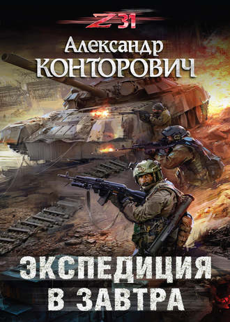 Александр Конторович, Экспедиция в завтра