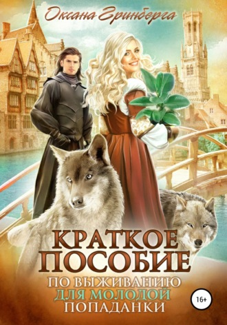 Оксана Гринберга, Краткое пособие по выживанию для молодой попаданки