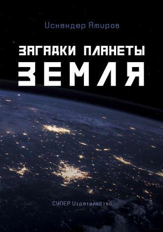 Искандар Амиров, Загадки планеты Земля